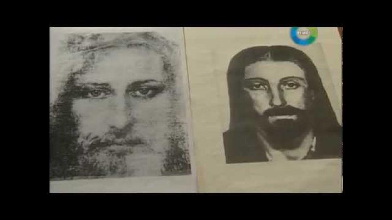 Криминалисты составили фоторобот Иисуса Христа. какие секреты скрывает архив В ...