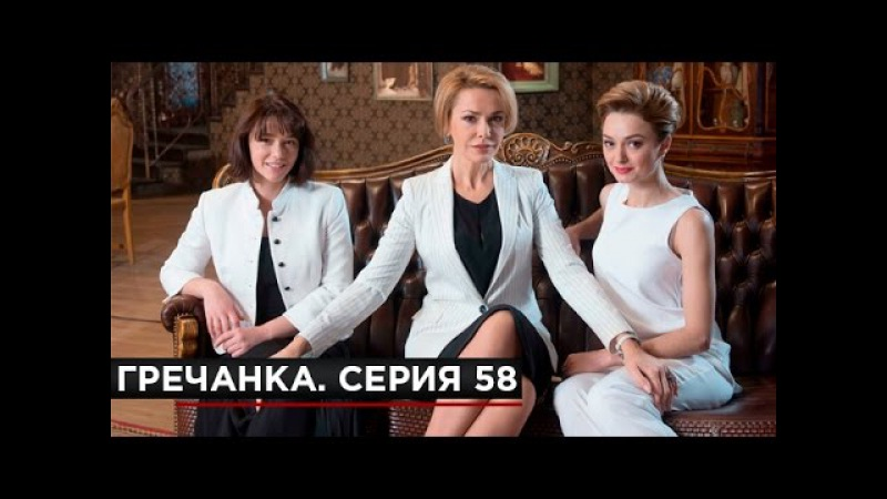 Гречанка. Сериал. Серия 58