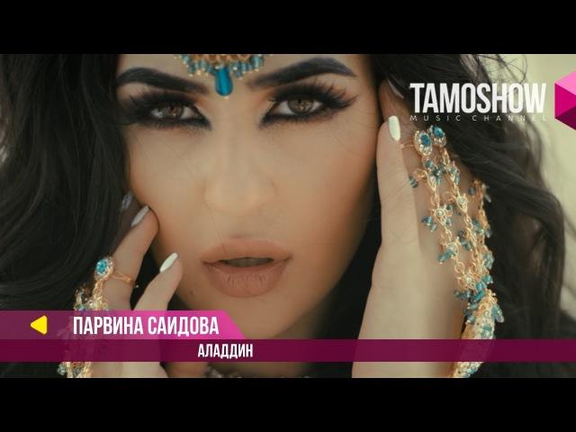 Парвина Саидова - Аладдин / Parvina Saidova - Aladdin (2017)