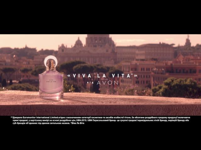 Зустрічай новий аромат Avon Viva La Vita