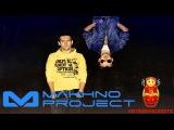 Makhno Project - Высота
