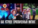 Бабуля, батюшка и алкоголик проплаченный митинг в Украине — Дизель Шоу — выпус ...