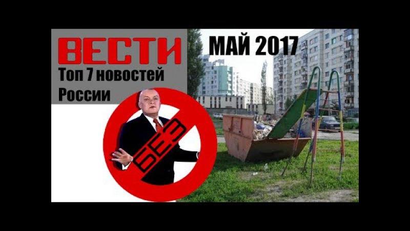 Вести БЕЗ Киселева. Топ 7 новостей России. Май 2017