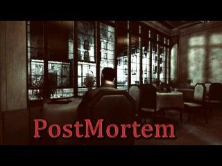 7 Давайте поиграем в Post Mortem