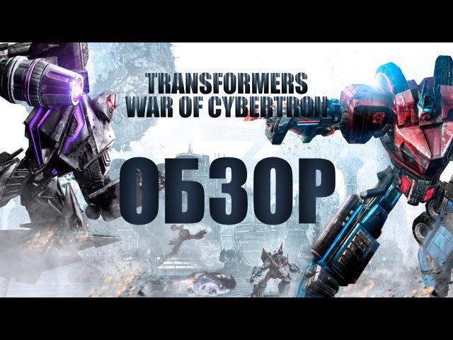 [ОБЗОРЫ ИГОР] Трансформеры: Битва за Кибертрон