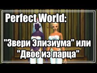 Perfect World: