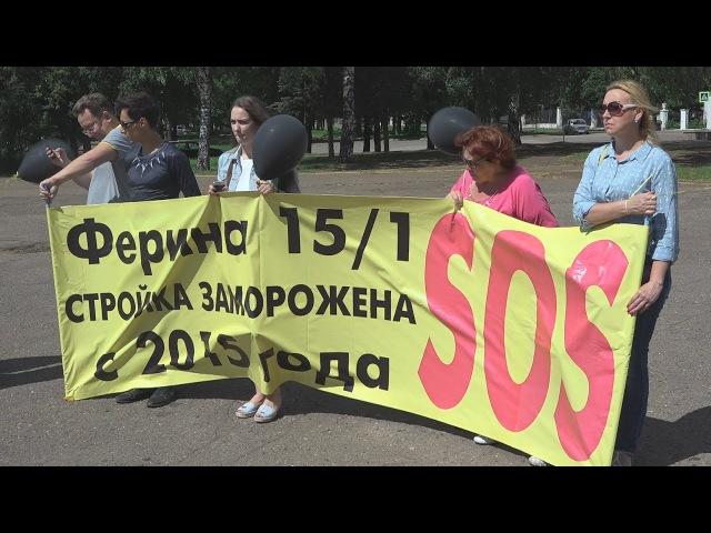 UTV Дольщики дома в Инорсе вышли на митинг с транспарантами SOS