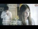 [FMV] Клип по дораме┋Алиса: Парень из страны чудес | Alice: Boy from Wonderland ►На глубине души