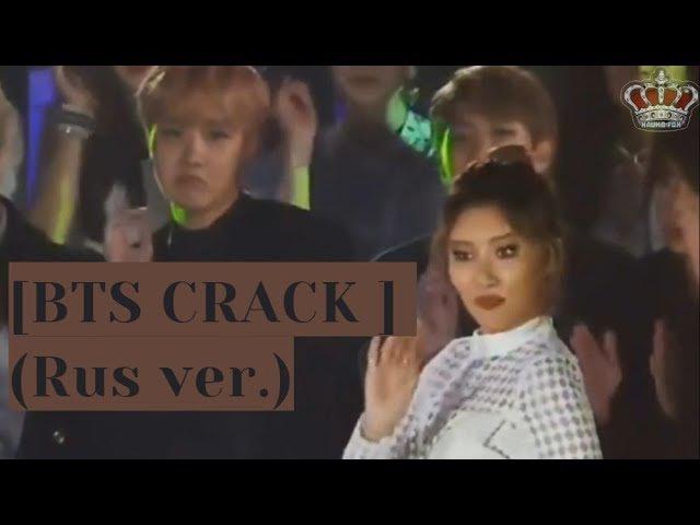 [BTS CRACK ] ┋1 (Rus ver.) ► Когда не понял шутки :с