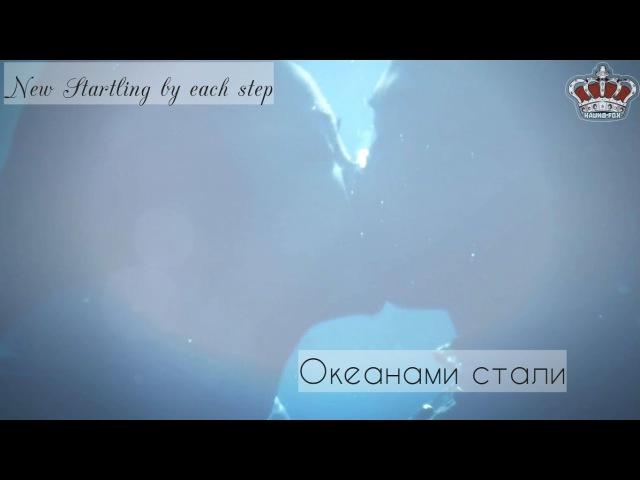 [MV] ┋New Startling by each step  Поразительное на каждом шагу: Эпоха любви ►Океанами стали