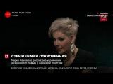 Мария Максакова появилась на украинском телевидении в новом имидже