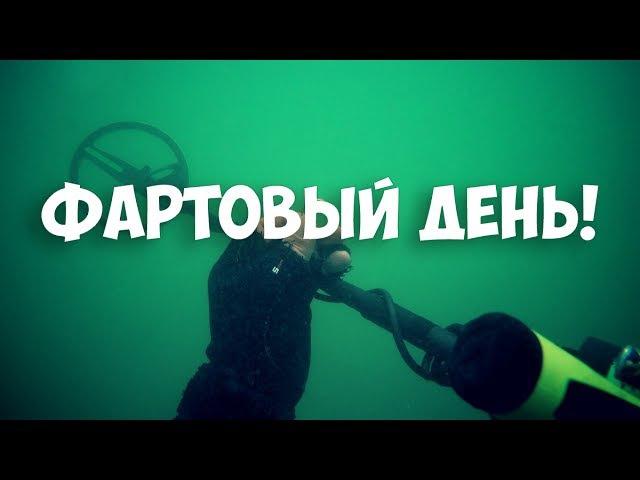 🌊🏊💍ФАРТОВЫЙ ДЕНЬ! ЗОЛОТО, СЕРЕБРО,ЧАСЫ, МОНЕТЫ.Подводный поиск в море./HD