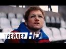 Эдди «Орёл» Официальный трейлер HD