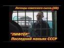 Легенды советского сыска. Последний маньяк СССР Дмитрий Гридин по прозвищу «Лифтёр»(HD)