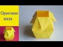 оригами ваза, как сделать оригами ваза из бумаги origami vase