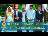 Первая нетрадиционная свадьба в Украине Дизель шоу