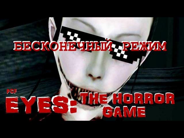 БЕСКОНЕЧНЫЙ РЕЖИМ \ Eyes: The horror game \ PixelCakesFan