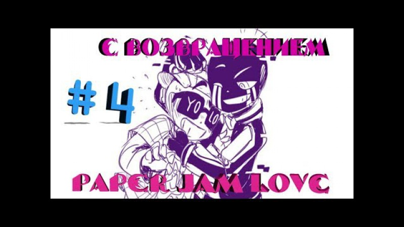 PAPER JAM LOVE - С ВОЗВРАЩЕНИЕМ PAPER JAM LOVE [RUSDUB]
