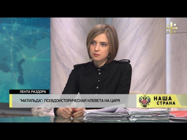 Комментарий Натальи Поклонской по поводу скандального фильма Алексея Учителя Матильда