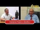 Леонид Ивашов смотреть не на Корею, а на Донбасс