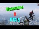 Приколы в GTA 5 Баги, Приколы, Фейлы, Смешные Моменты в GTA 5 1
