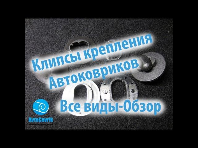 Клипсы крепления автоковриков ( Видео обзор) » Freewka.com - Смотреть онлайн в хорощем качестве