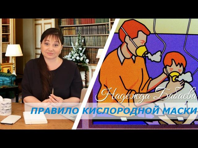 Надежда Бабаева - Правило кислородной маски