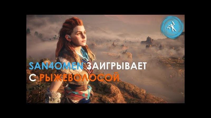 Horizon Zero Dawn: San4omen заигрывает с рыжей
