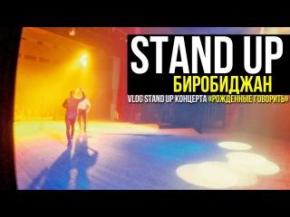 VLOG: Stand Up концерта Рожденные говорить|г. Биробиджан