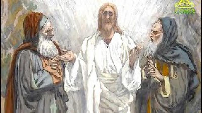 Суббота. Преображение Господне. Читаем Евангелие 19 августа 2017
