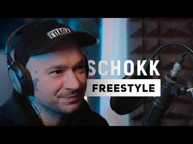 SCHOKK FREESTYLE на радио RhymesFM