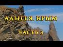 Авто ПОЕЗДКА! Серия 13 Адыгея. Крым. Часть 3 Карадаг, Ай-Петри, Мамонтова пещера