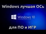 Windows лучшая ОСь для ПО и ИГР