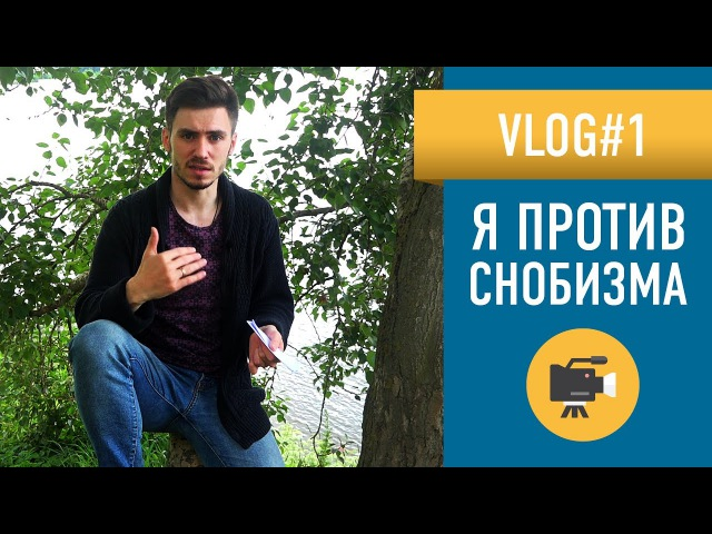 VLOG1 Я против снобизма [Мир Хобби, Russian Geek, Crowd Republic]