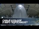 Самый большой в мире гидросамолет