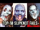 TOP-10 SLIPKNOT FAILS