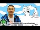 Баканов Роман Петрович Манипуляция массовым сознанием через СМИ