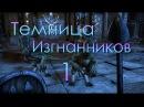 The Elder Scrolls Online Прохождение Подземелья Темница Изгнанников 1