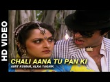 Chali Aana Tu Pan Ki - Aaj Ka Arjun | Amit Kumar, Alka Yagnik | Amitabh Bachchan & Jaya Prada
