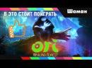 гейм плей Ori and the Blind Forest Прохождение невероятно красивой игры 1 3 no comments