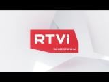 Как перезапускали RTVI