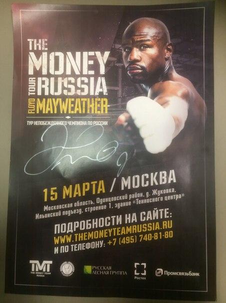 Автограф знаменитого и превосходного боксера нашего времени. Был подпи