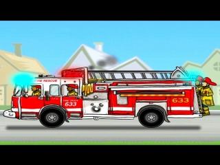 Пожарная машина с командой пожарных - Развивающий мультик для детей про спецтехнику