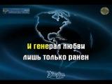 ЛЕПС Нико Неман Шариф - Чёт или нечёт karaoke