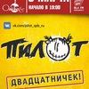 09/03   Пилот   Отдых/ Новосибирск