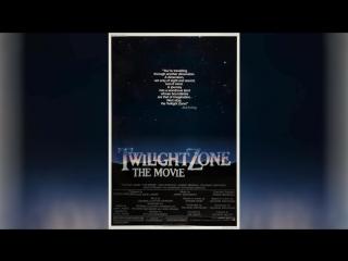 Сумеречная зона (1983) | Twilight Zone: The Movie