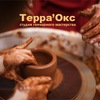 Студия гончарного мастерства Терра'Окс