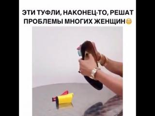 Бұл туфли біраз қыздың проблемасын шешер еді)