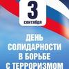 Протвино. День солидарности в борьбе с терроризм