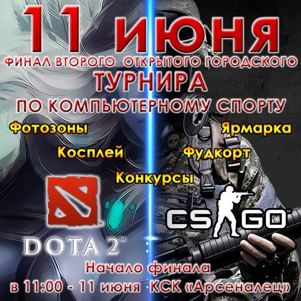 11 июня состоится финал второго открытого кубка города по компьютерному спорту